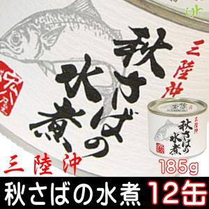 サバ缶 国内産 秋さばの水煮 185g×12缶 岩手県 三陸沖