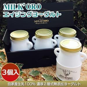 熊本から直送します! 自家産生乳100% 濃厚2層式無添加ヨーグルト まろやかでクリーミー♪まるでレ...