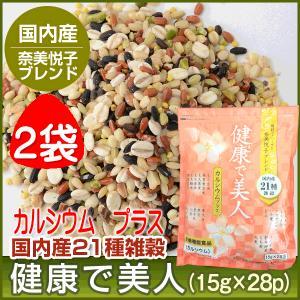 雑穀 もち麦 奈美悦子 ブレンド 健康で美人 カルシウムプラス(15g×28P)2袋 送料無料