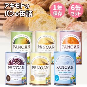 非常食 防災 備蓄 パンの缶詰 5缶アソートセット(5種×各1缶)パン・アキモト