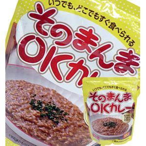 非常食 備蓄食 ご飯入り レトルトカレーライス そのまんまOKカレー (甘口) 300g×1袋  災...