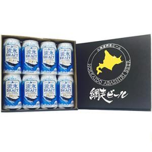 ビール お酒 網走ビール 流氷ドラフト 8缶セット 送料無料 父の日 クラフトビール