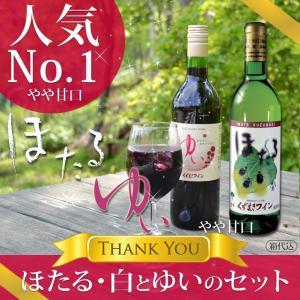 岩手 葛巻 くずまきワイン 2016ほたる・白とゆい(赤)セット  ワイン720ml×2本 ギフト箱入 2016年新酒 12月1日より販売