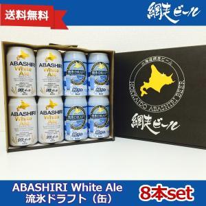 ビール お酒 網走ビール  流氷ドラフト・ABASHIRI White Ale(2種×各4缶)8缶セ...