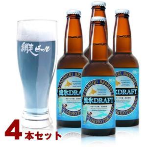 ビール 北海道 網走ビール 流氷ドラフト 330ml×4本セット 青いビール クラフトビール
