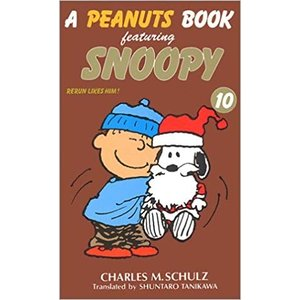 A peanuts book featuring Snoopy (10)|yourlife