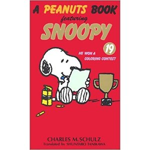A peanuts book featuring Snoopy (19)|yourlife