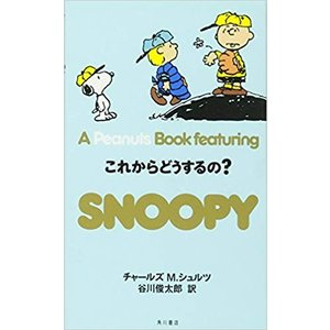 A peanuts book featuring Snoopy 20 これからどうするの?|yourlife