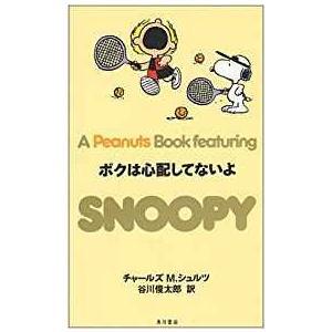 ボクは心配してないよ (A Peanuts Book featuring SNOOPY21)|yourlife