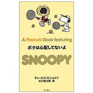 A peanuts book featuring Snoopy (22)|yourlife