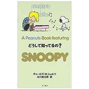 どうして知ってるの? (A Peanuts Book featuring SNOOPY25)|yourlife