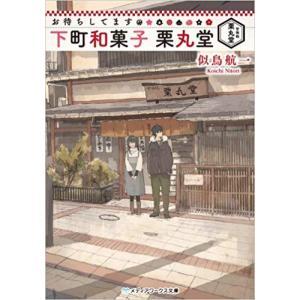 お待ちしてます 下町和菓子 栗丸堂 (メディアワークス文庫)|yourlife