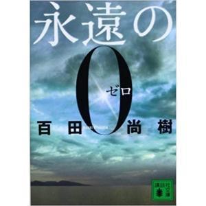 永遠の0 (講談社文庫)|yourlife