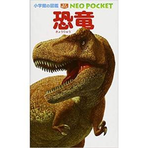 恐竜 (小学館の図鑑 NEOポケット)