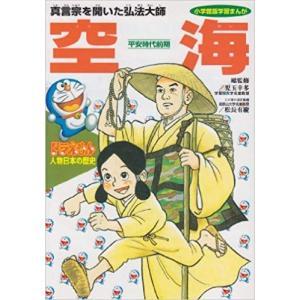 ドラえもん人物日本の歴史3・空海 (3) (小学館版学習まんが―ドラえもん人物日本の歴史) yourlife