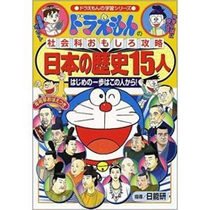 ドラえもんの社会科おもしろ攻略 日本の歴史15人: ドラえもんの社会科おもしろ攻略 (ドラえもんの学習シリーズ) yourlife