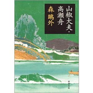 山椒大夫・高瀬舟 (新潮文庫)