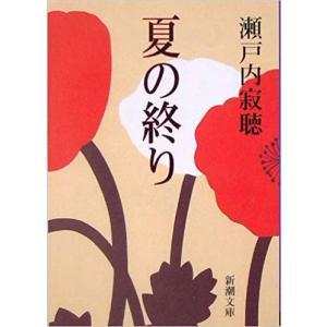 夏の終り (新潮文庫)|yourlife