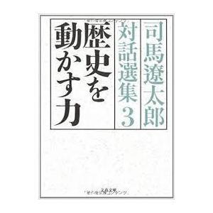 歴史を動かす力 司馬遼太郎対話選集3 (文春文庫) yourlife