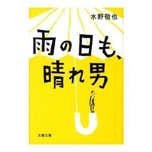 雨の日も、晴れ男 (文春文庫)|yourlife