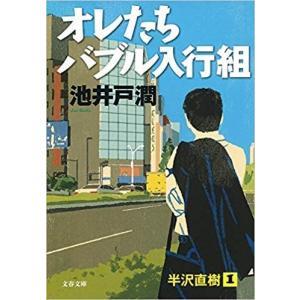 オレたちバブル入行組 (文春文庫)|yourlife