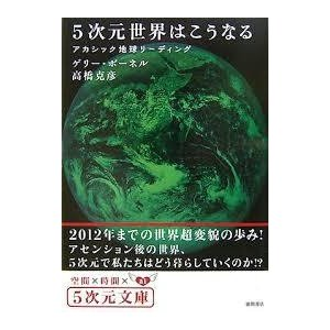 アカシック地球リーディング 5次元世界はこうなる (5次元文庫)|yourlife