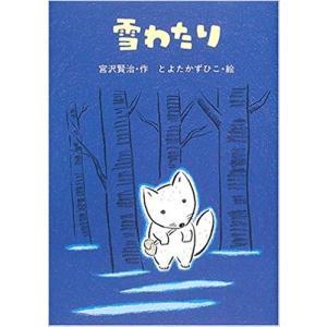 宮沢賢治のおはなし (4) 雪わたり