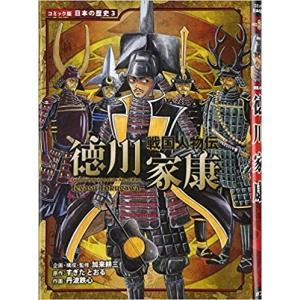 戦国人物伝 徳川家康 (コミック版日本の歴史) yourlife
