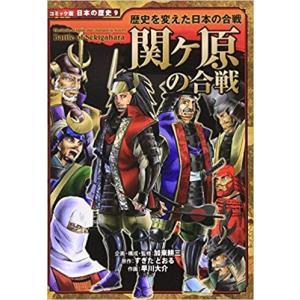 関ヶ原の合戦―歴史を変えた日本の合戦 (コミック版日本の歴史) yourlife