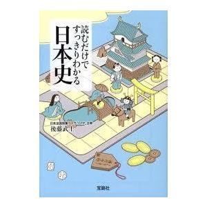 読むだけですっきりわかる日本史 (宝島社文庫)|yourlife