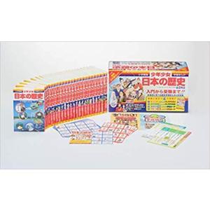 学習まんが少年少女 日本の歴史 24巻セット (大型本) yourlife