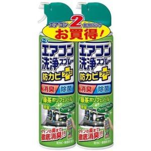 らくハピ アースエアコン洗浄スプレー 防カビプラス フレッシュフォレストの香り 420mL 2本パッ...