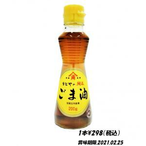 風味豊かなかどやの純正ごま油 中華はもちろん、和食や揚げものなど幅広く活躍します。 また、おふくろの...
