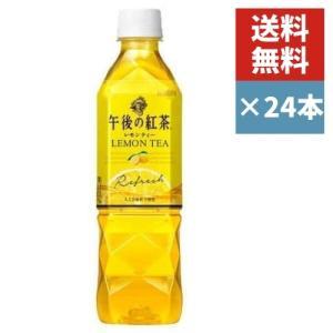 キリン 午後の紅茶 レモンティー 500ml×24本 ペットボトル 送料無料