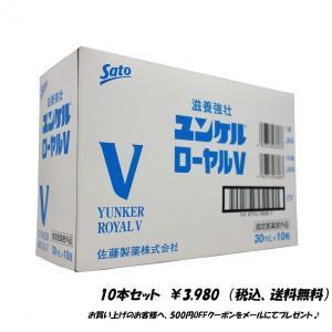 佐藤製薬 ユンケル ローヤルV 30ml  1ケース10本入り