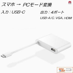 HUAWEI MateDock 2 USB-C For USB-A,USB-C,HDMI,VGA MateBook and スマートフォン|yourmiraimall