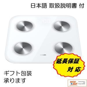 HUAWEI Scale 3 Bluetooth & WiFi 多機能 ヘルスメーター / スポーツ & ヘルスケア / ホワイト yourmiraimall