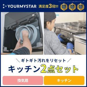 水回りクリーニング(キッチン×換気扇) 全国対応プロの大掃除 ユアマイスター公式