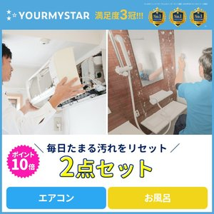 エアコンクリーニング+お風呂クリーニングセット 全国対応プロの大掃除 ユアマイスター公式