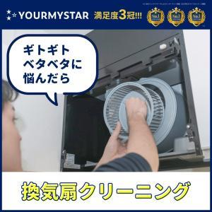 換気扇クリーニング(水回りクリーニング) ユアマイスター公式 プロの大掃除