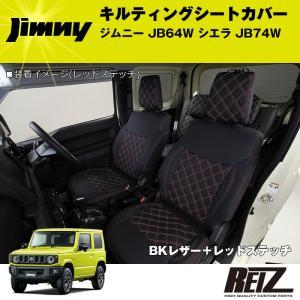 キルティングシートカバー ジムニー JB64W シエラ JB74W【BKレザー+レッドステッチ】1台分セット|yourparts