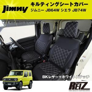 キルティングシートカバー ジムニー JB64W シエラ JB74W【BKレザー+ホワイトステッチ】1台分セット|yourparts