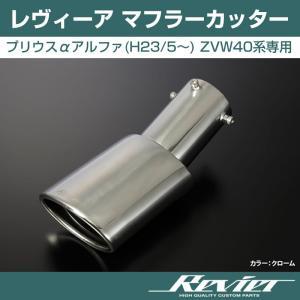 【クローム】Revier レヴィーア マフラーカッター プリウスαアルファ(H23/5〜) ZVW40系|yourparts