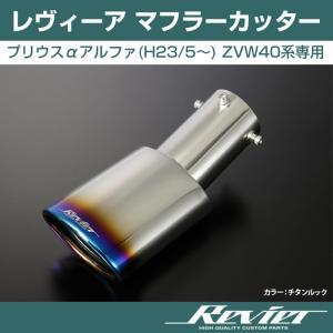 【チタンルック】Revier レヴィーア マフラーカッター プリウスαアルファ(H23/5〜) ZVW40系|yourparts