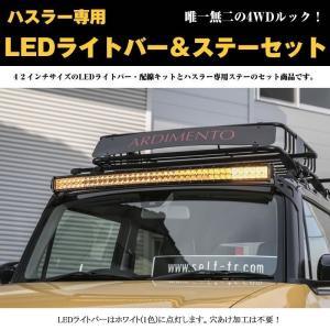 【唯一無二の4WDルック!】ハスラー MR31 専用 LEDライトバー&ステーセット アルディメント|yourparts