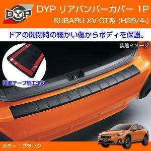 【新車にもお薦め!傷つき防止カーゴステップパネル】リアバンパーカバー SUBARU XV GT系 (H29/4-)|yourparts