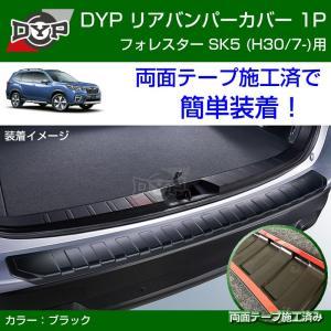 新型 フォレスター SK5 リアバンパーカバー SUBARU FORESTER  (H30/7-) 新車にお薦め! カーゴステップパネル|yourparts