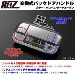 (クローム)REIZ ライツ 交換式バックドアハンドル1P 新型 ハスラー MR52 / MR92 (R1/12-)|yourparts
