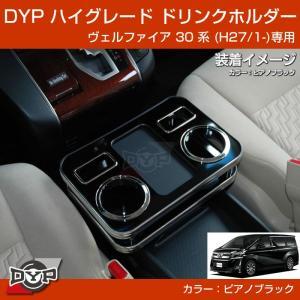 新車にお勧め!【ピアノブラック】新型ヴェルファイア 30 系 (H27/1-) ハイグレードドリンクホルダー|yourparts