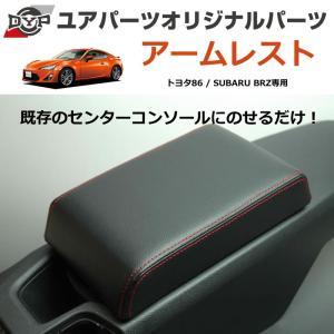 【ブラックレザー×レッドステッチ】車種専用アームレスト 86 ZN6(H24/4〜)|yourparts